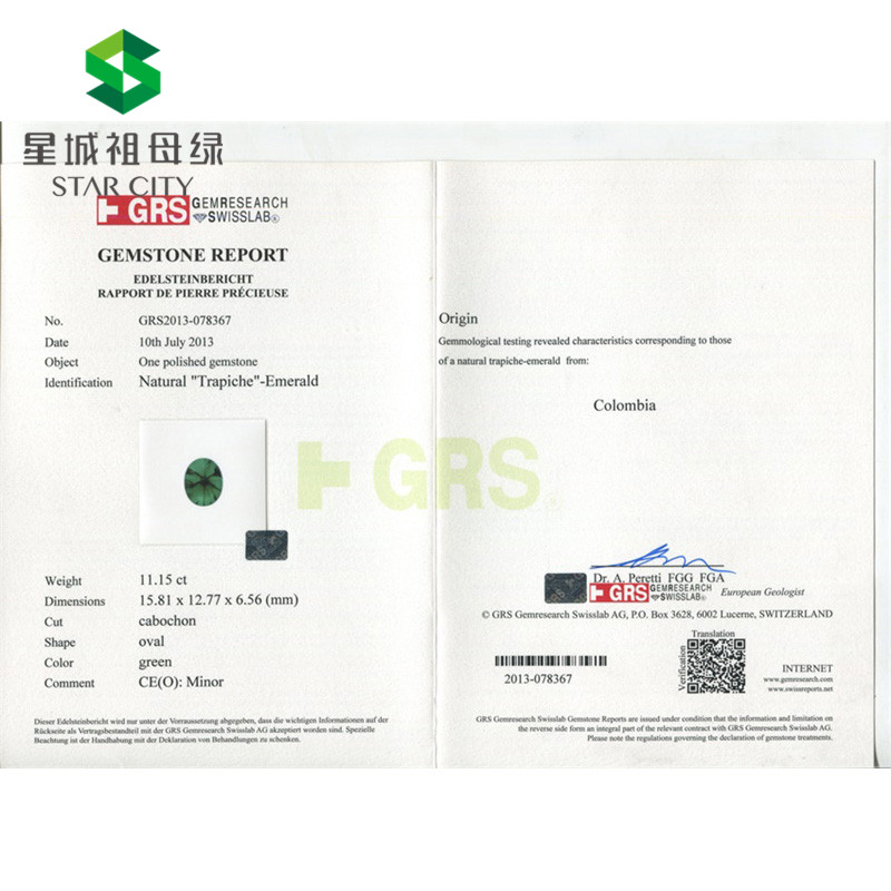 哥伦比亚 达碧兹祖母绿裸石11.15克拉 GRS green Minor